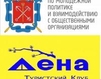 В сентябре состоится «Слёт лидеров НКО 2015»