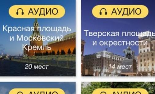 На Яндекс.Прогулках появились экскурсии