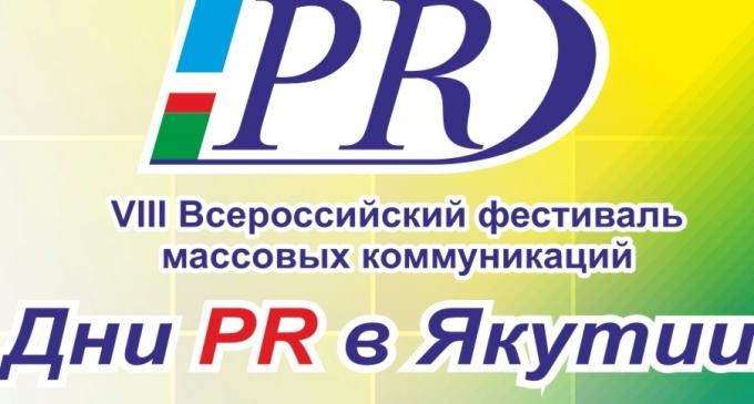 VIII Всероссийский фестиваль «Дни PR в Якутии 2015» ждёт участников и гостей