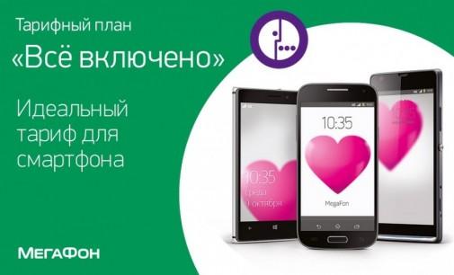 Внутри сети «МегаФон» владельцы смартфонов смогут говорить сколько угодно