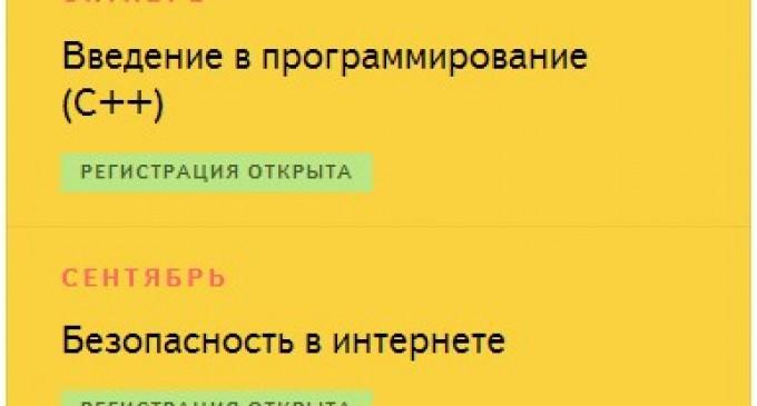 Яндекс представил два онлайн-курса для школьников