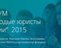 В Москве пройдет второй всероссийский образовательный форум «Молодые юристы России»
