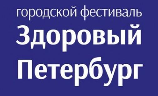 Городской Фестиваль «Здоровый Петербург» стартует завтра