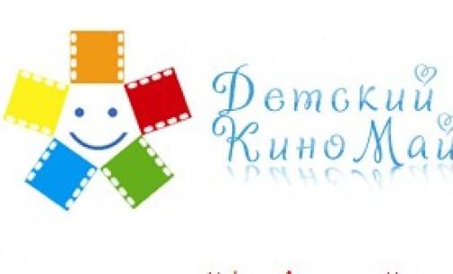 VI Санкт-Петербургский благотворительный кинофестиваль «Детский КиноМай» вновь соберёт друзей