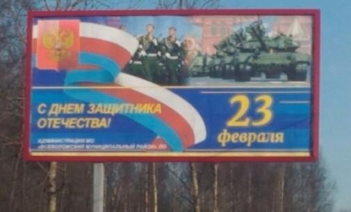 Билборды с флагом, придуманным Третьим рейхом, уберут с дорог Всеволожского района