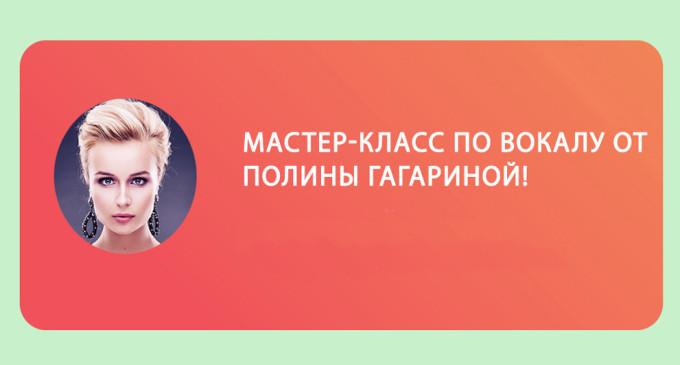 К проекту «Поколение М» присоединилась Полина Гагарина