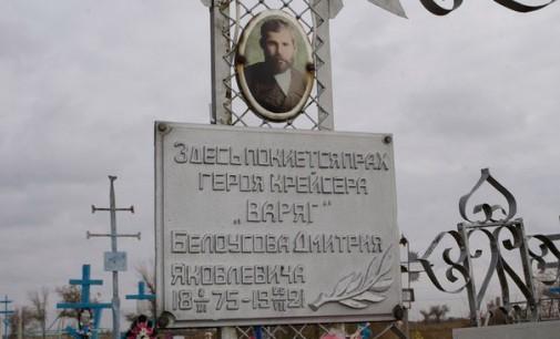 В Астрахани нашли могилу моряка с крейсера «Варяг»