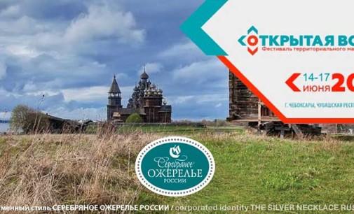 Туристский проект «Серебряное ожерелье России» нуждается в «ювелирной маркетинговой обработке»