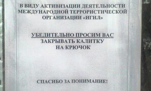 Дверной крючок как средство защиты от ИГИЛ победил украинскую народную сказку «Красная шапочка». Итоги Рекламной Белочки за последний месяц 2015 года