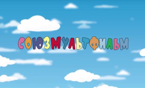 Третьяковка отметит юбилей «Союзмультфильма» фестивалем анимации