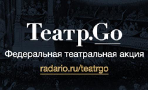 В Международный день театра стартует проект «Театр.Go», объединяющий крупнейшие театры России