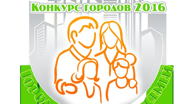 Конкурс городов России «Город детей – город семей» 2016