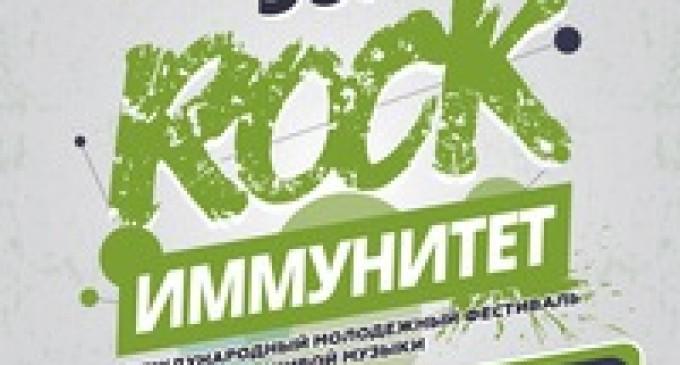 Полуфиналы фестиваля «ROCK-ИММУНИТЕТ»