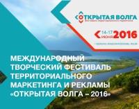 Открыта аккредитация на Международный фестиваль территориального маркетинга и рекламы «Открытая Волга-2016»