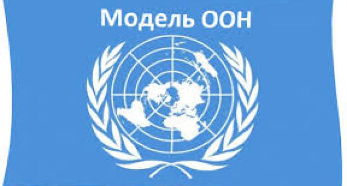 Тюменская модель ООН в 8-й раз соберет студентов из разных стран