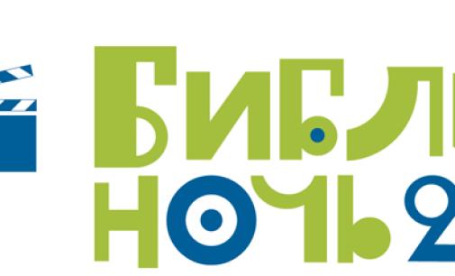 Всероссийская акция «Библионочь» – ежегодное масштабное событие в поддержку чтения