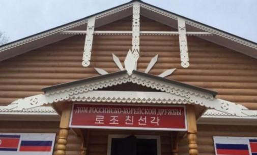 В Приморье восстановили «домик Ким Ир Сена»