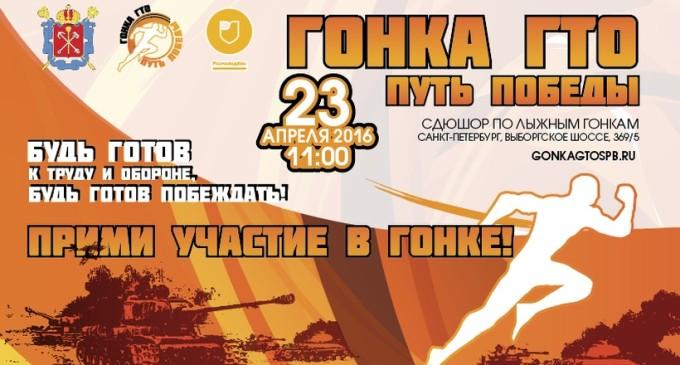 Гонка ГТО «Путь Победы» соберет более 1000 участников