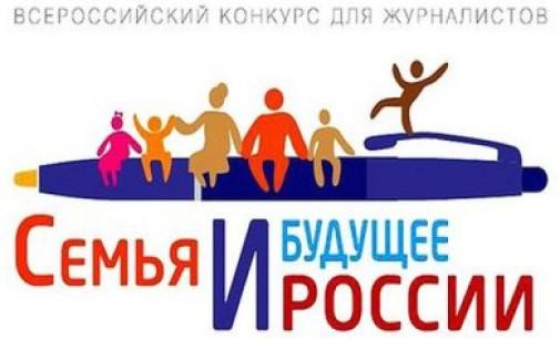 Стартует Всероссийский конкурс для журналистов «Семья и будущее России» — 2016