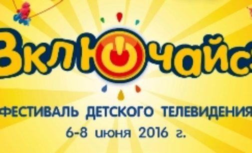 В Москве пройдет 11-й Фестиваль детского телевидения «Включайся!»