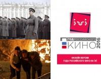 Год российского кино обрел онлайн-версию