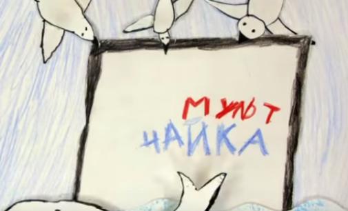 Мультфильм студии «МультЧайка» получила награду в Берлине
