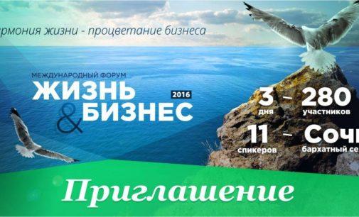Приглашаем на первый международный форум «Жизнь&Бизнес»!