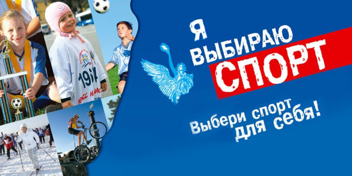 ya-vybirayu-sport-aktsiya-1