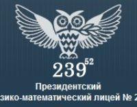Лучшей школой России во второй раз подряд стал Президентский лицей №239 Санкт-Петербурга