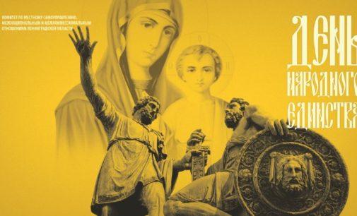 Как отпразднуют День народного единства в Вырице?