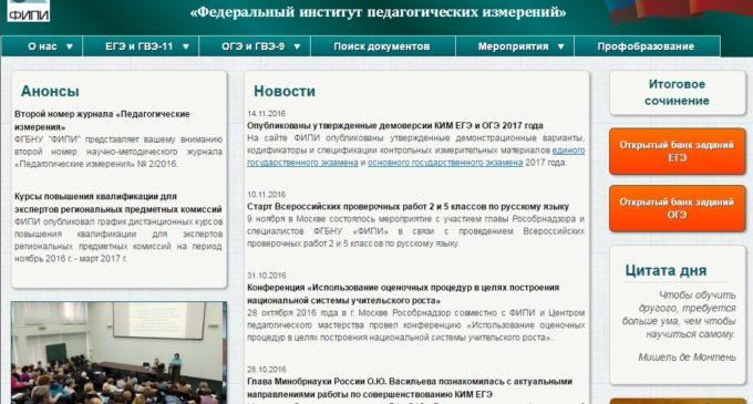 Выпускники школ могут ознакомиться с демонстрационными вариантами ЕГЭ-2017