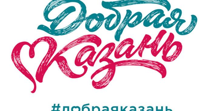 В столице Татарстана пройдет I Открытый форум «Добрая Казань: развитие культуры благотворительности»
