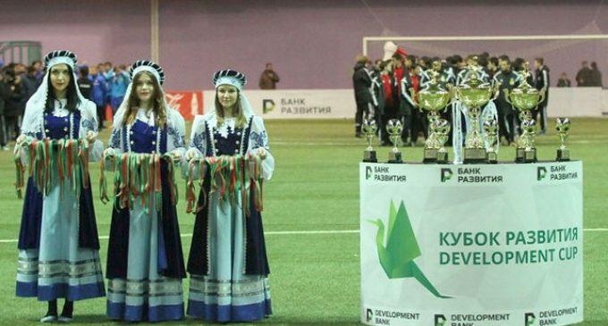 Юные футболисты из 12 стран разыграют Кубок развития — 2017 в Минске