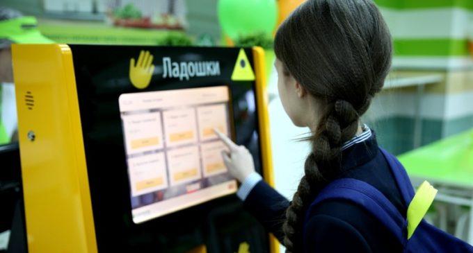 Тюменские школьники могут оплачивать питание ладошкой