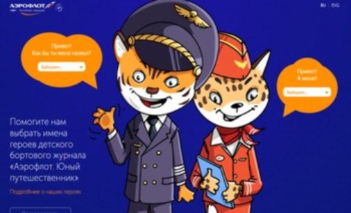 Аэрофлот представил детский бортовой журнал