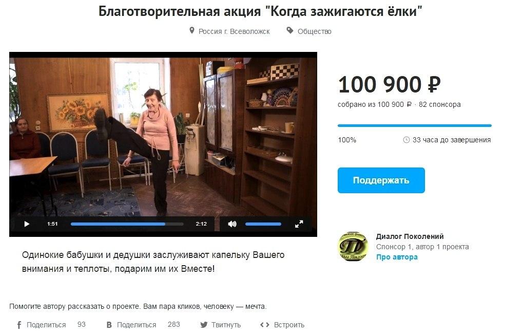 НГ-деньги старикам из крауд-ПОСТ-1
