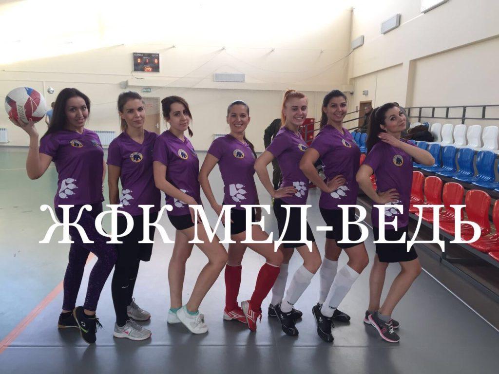 Женский футбол-фото-Раинская-3