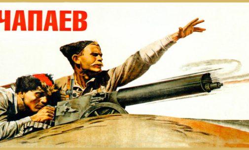 Помочь Чапаю переплыть через Урал…