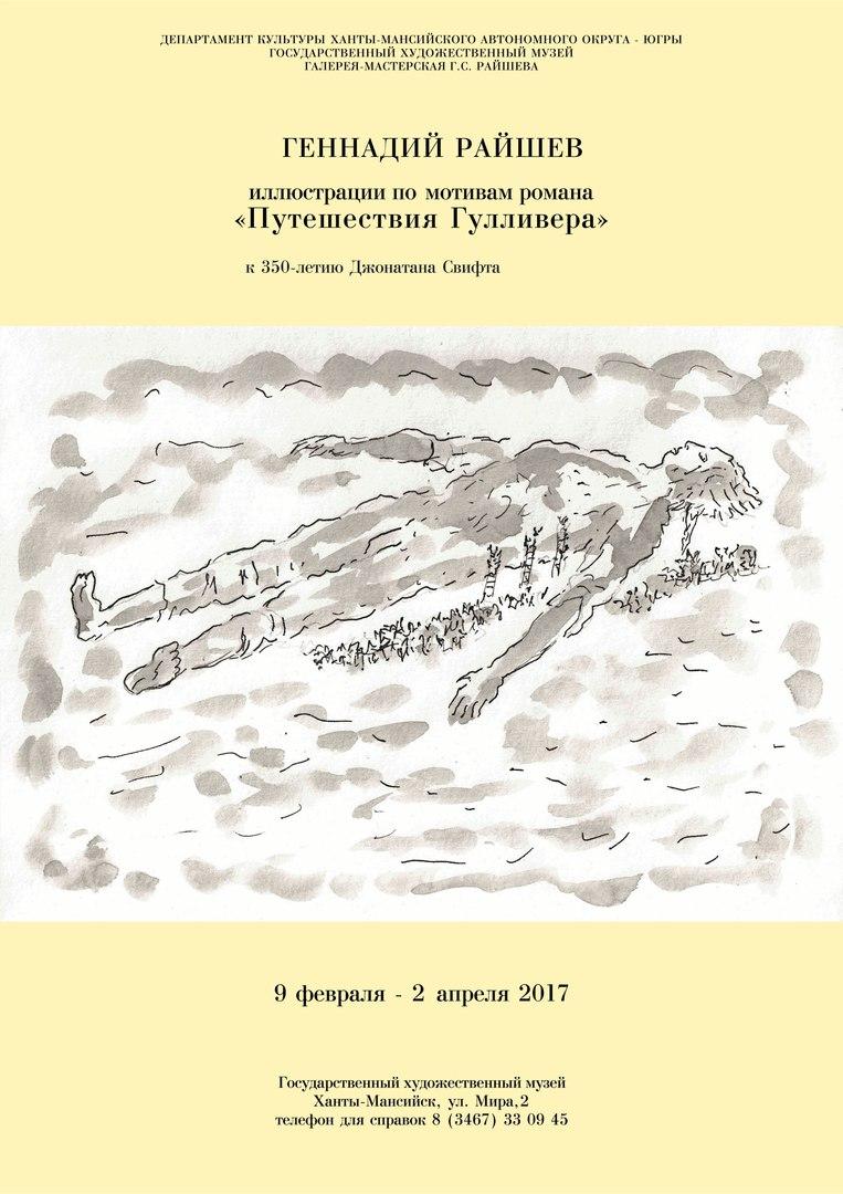 Музей-12 февраля-Архангельск-1