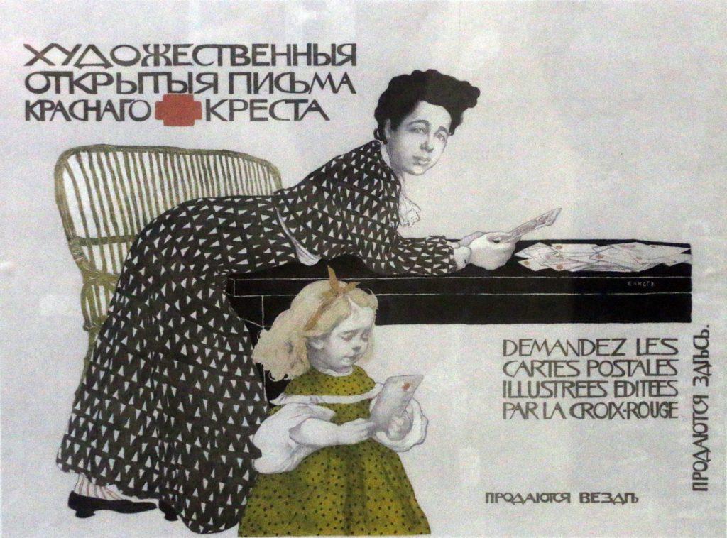 Музей-19 февраля-Калининград-женский плакат-5