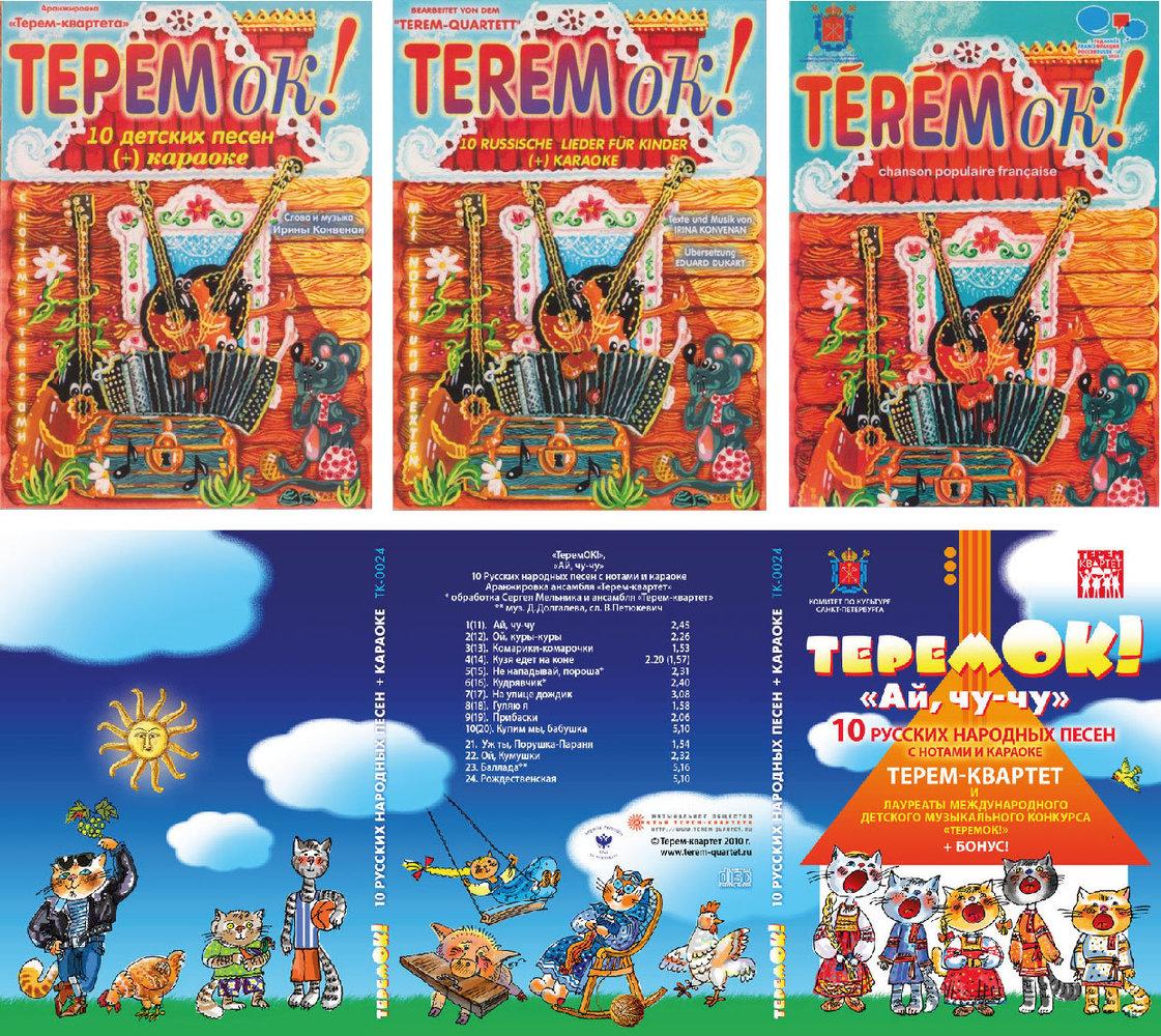 Теремок-2