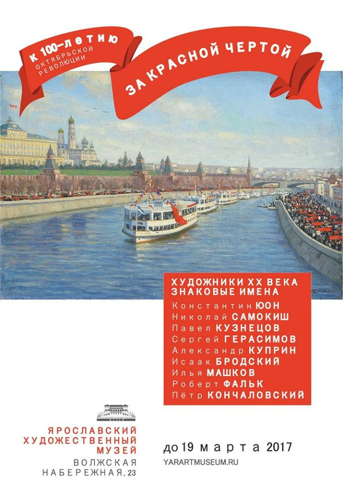 Музей-19 марта-Ярославль-1