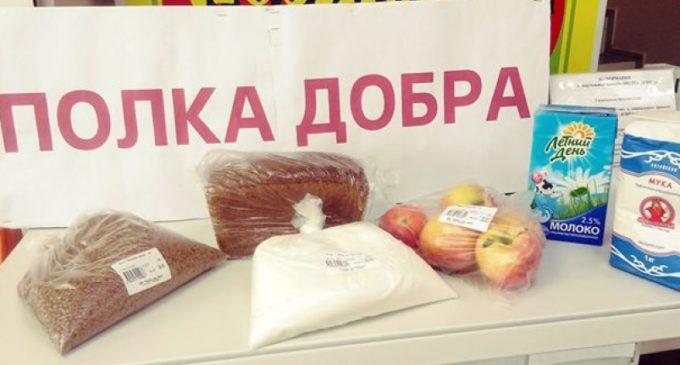«Полки добра» стали появляться в магазинах Хабаровска