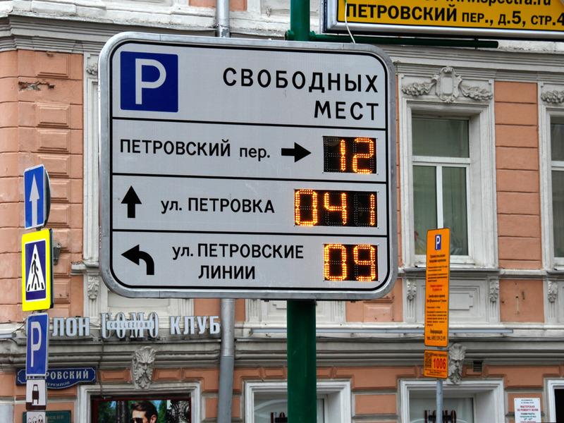 Москва-парковка-2
