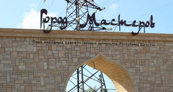 В Махачкале открылся этнокультурный парк