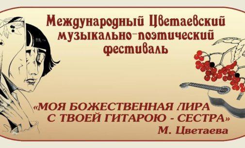 Феодосия примет VI Международный Цветаевский фестиваль