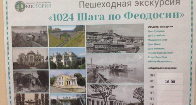 Шесть авторских экскурсий разработал историко-приключенческий центр «Феостория»