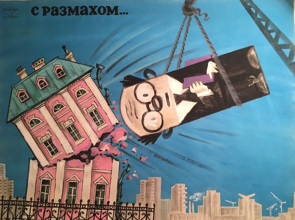 Травин Виктор С размахом. 1980-е гг. Авторский вариант плаката. гуашь, акварель, бумага 44х43