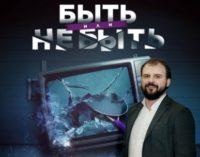 ТВ-3 инвестирует до 100 млн рублей в производство российских сериалов по итогам шоу «Быть или не быть 2»