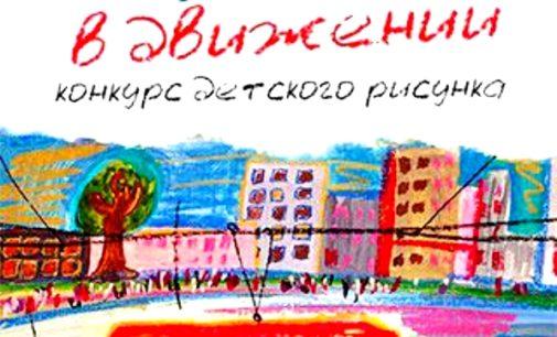 Детские стихи украсят билеты «Единый»